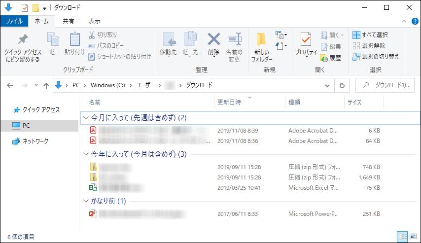 Windows10 1909適用後のダウンロードフォルダ